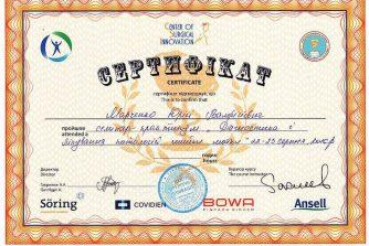 Марченко-Юрий-Валерьевич-сертификат7