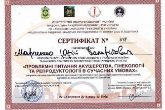 Марченко-Юрий-Валерьевич-сертификат9