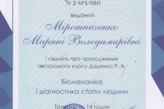 Мирошниченко_сертификат