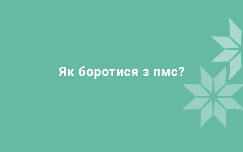 Якборотися зПМС? 5дієвих порад гінеколога