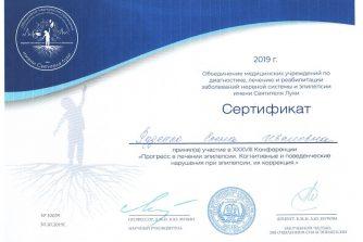 Руденко_сертификат_1