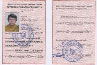 фомина-сертификат