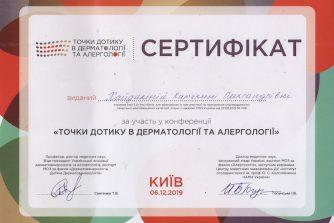 Хайдакина-Екатерина-Александровна-сертификат