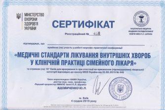 Хлопушина Оксана Александровна сертификат