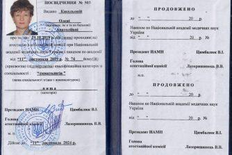 Киселева-Елена-Анатольевна-сертификат