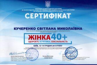 Кучеренко Светлана Николаевна сертификат
