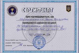 Мирошниченко Татьяна Викторовна сертификат 2
