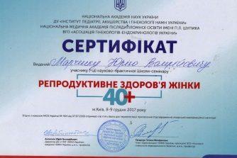 сертификат_Марченко_Юрий_7