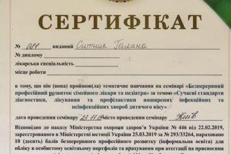 Ситник-Галини-сертифікат
