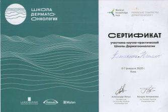Алтынник Наталья Владимировна сертификат
