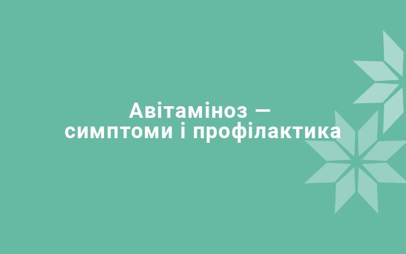 Авітаміноз: якупізнати іщоробити?