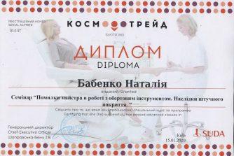 Бабенко Наталья сертификат 1