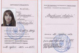 Бегларян Илона Николаевна сертификат 1