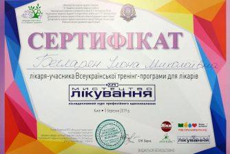 Бегларян Илона Николаевна сертификат 6