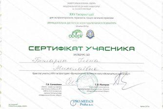 Бегларян Илона Николаевна сертификат 8