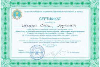 Бегларян Степан Арутюнович сертификат 1