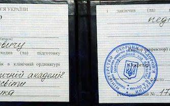 Бегларян Степан Арутюнович сертификат 6