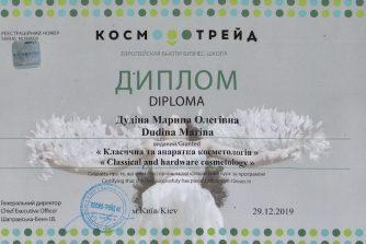 Дудина Марина Олеговна сертификат 1