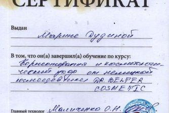 Дудина Марина Олеговна сертификат 2