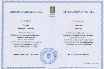 Дудина Марина Олеговна сертификат 3