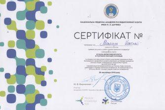 Макарь Наталія Ігорівна сертифікат 1