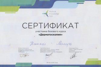 Макарь Наталія Ігорівна сертифікат 10