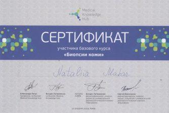 Макарь Наталія Ігорівна сертифікат 12