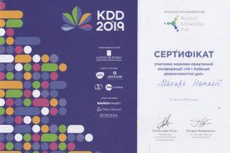 Макарь Наталія Ігорівна сертифікат 13