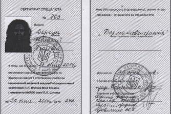 Макарь Наталія Ігорівна сертифікат 15