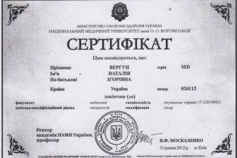 Макарь Наталія Ігорівна сертифікат 16