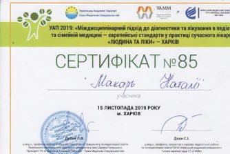 Макарь Наталія Ігорівна сертифікат 17