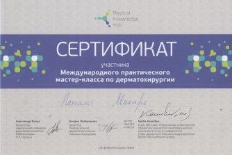 Макарь Наталія Ігорівна сертифікат 2