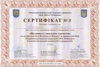 Макарь Наталія Ігорівна сертифікат 5