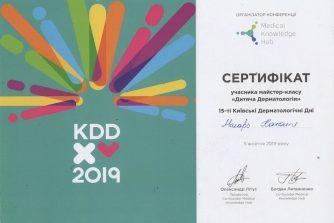 Макарь Наталія Ігорівна сертифікат 7