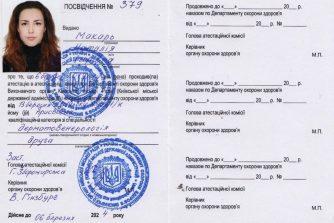 makar-natalya-igorevna-sertifikat1