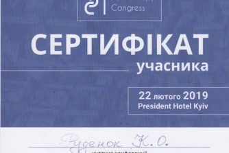 Мельник Катерина Олександрівна сертифікат 12