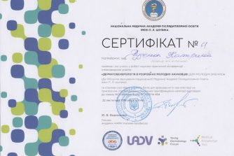 Мельник Катерина Олександрівна сертифікат 5