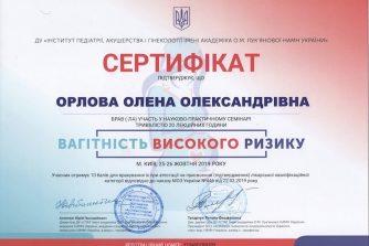 Орлова Олена Олександрівна сертифікат 4