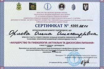 Орлова Олена Олександрівна сертифікат 5