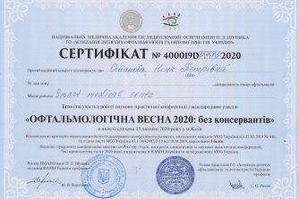 Оспанова Ніна Петрівна сертифікат 1
