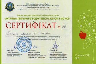 sertifikat-mojseenko-valentina_olekseevna-2