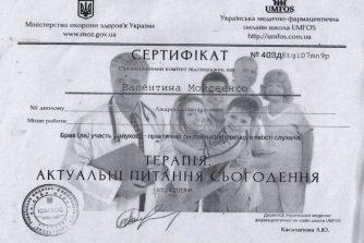 sertifikat-mojseenko-valentina_olekseevna-4