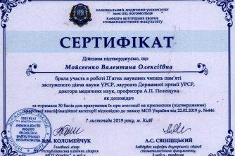 sertifikat-mojseenko-valentina_olekseevna-7