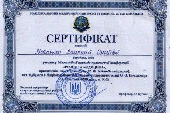 sertifikat-mojseenko-valentina_olekseevna-8-1