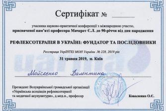 sertifikat-mojseenko-valentina_olekseevna-8