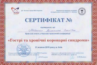 sertifikat-mojseenko-valentina_olekseevna