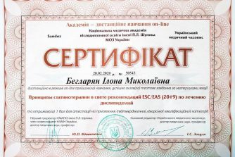 Бегларян Илона Николаевна сертификат