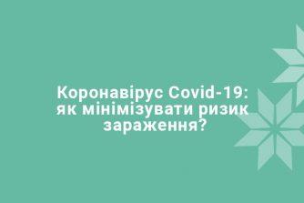 Коронавірус Covid-19: як мінімізувати ризик зараження?