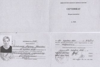 Литвинюк Марина Ивановна невропатолог сертификат 1