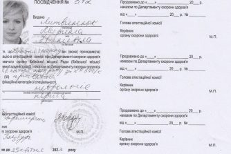 Литвинюк Марина Ивановна невропатолог сертификат 2 (1)